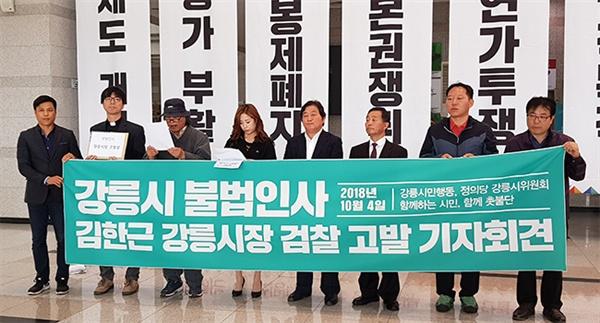 지난해 10월 강릉지역 시민단체들이 김한근 강릉시장의 국장 인사에 대해 부당성을 지적하고 검찰 고발 기자회견을 하고있다.