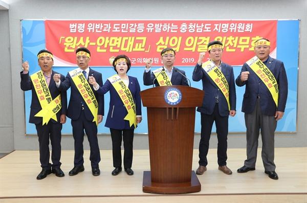 지난 22일 충남도청에서 성명서을 발표하고 있는 태안군의회 의원.
