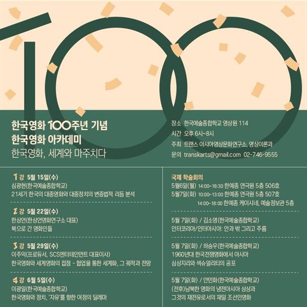 한국영화 100주년 기념 한국영화 아카데미 포스터.
