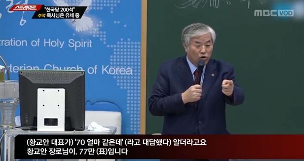 MBC <스트레이트> 방송분 중