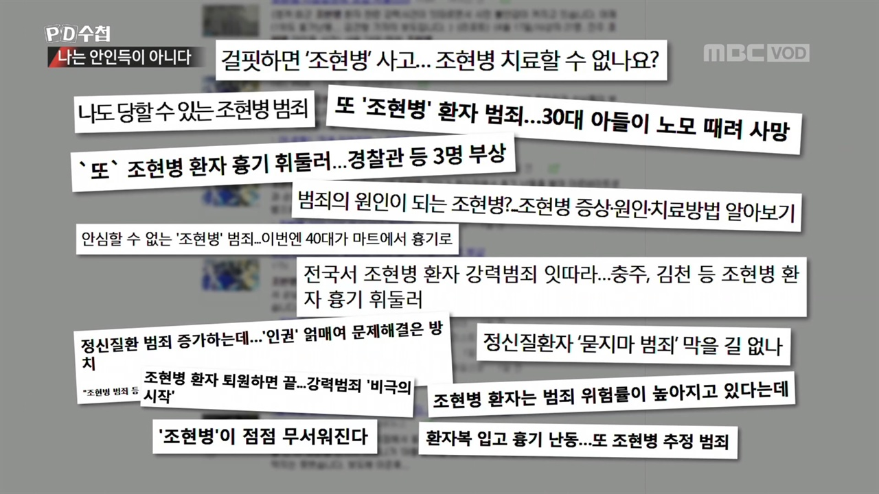 MBC PD수첩 <나는 안인득이 아니다> 방송 갈무리.