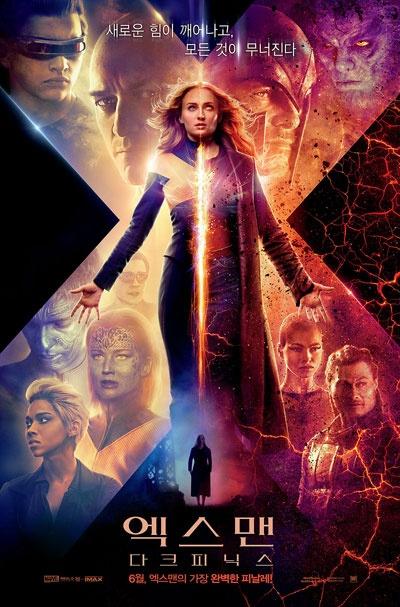 영화 <엑스맨 : 다크 피닉스> 포스터