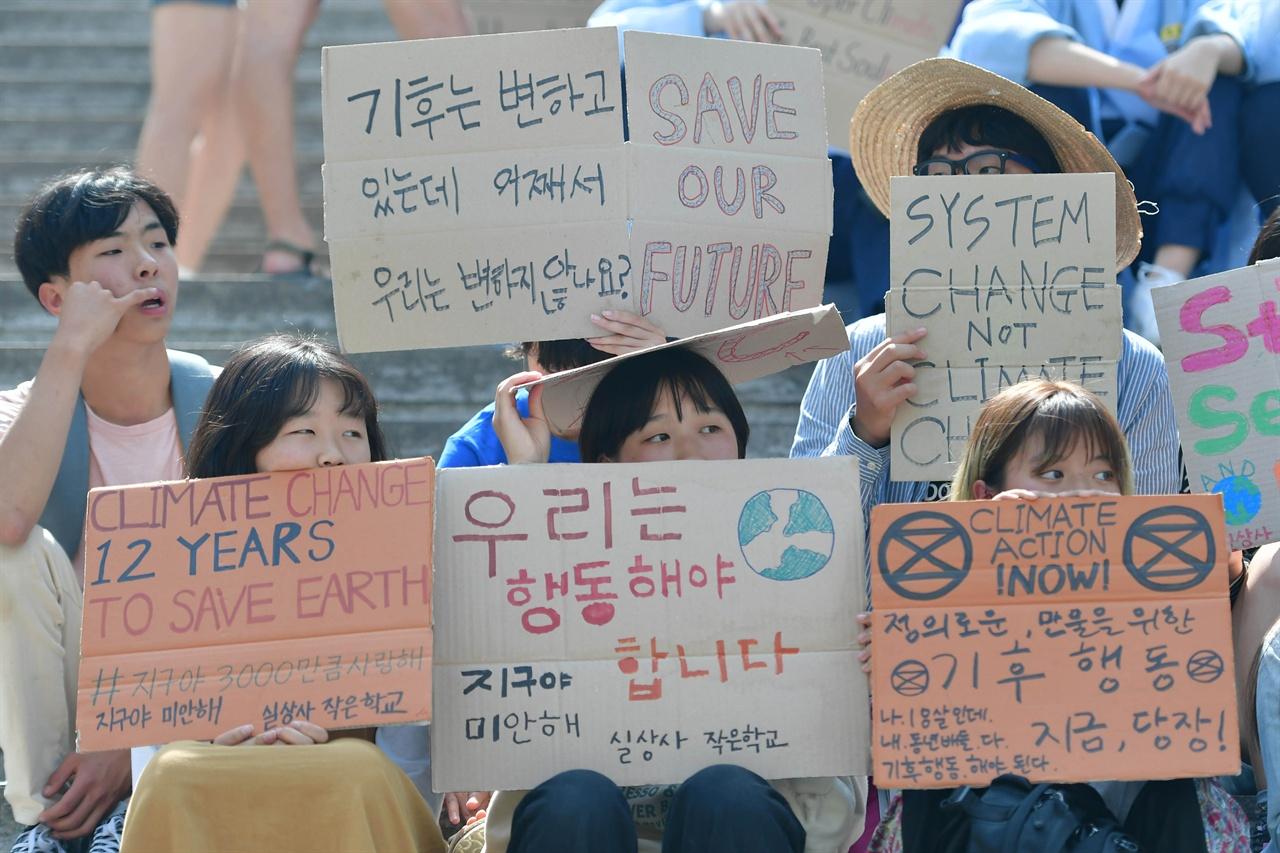 기후는 변하고 있는데 왜 우린? 한국청소년기후소송단은 회원들이 24일 오후 서울 종로구 세종문화회관 중앙계단에서는 기후변화에 대해 행동할 것을 요구하는 '524청소년기후변화 해결 촉구 공동행동' 집회에 참가해 손팻말을 들고 있다. 2019.05.24