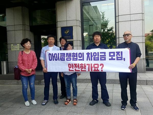 24일 아이쿱바로세우기 조합원 50인 등은 서울 영등포구 금융감독원 앞에서 기자회견을 열고 아이쿱의 불법유사수신행위 의혹을 고발했다.