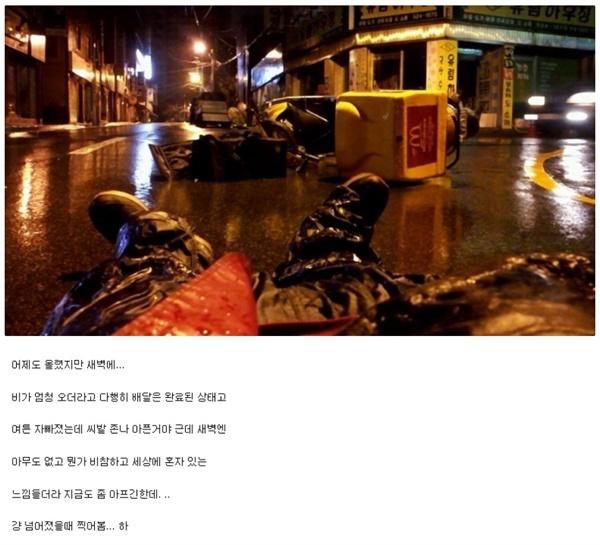 빗길에 배달 중이던 오토바이가 미끄러진 모습. 인터넷 커뮤니티 캡쳐.