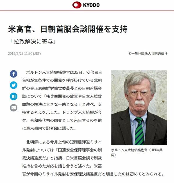 존 볼턴 미국 백악관 국가안보회의(NSC) 보좌관의 북한 단거리 미사일 발사 관련 발언을 보도하는 <교도통신> 갈무리.