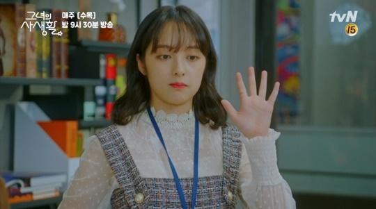 tvN 수목드라마 <그녀의 사생활> 속 신디(김효진, 김보라분)