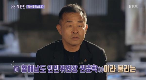 지난 24일 방송된 KBS <거리의 만찬> '광수를 찾습니다' 한 장면.