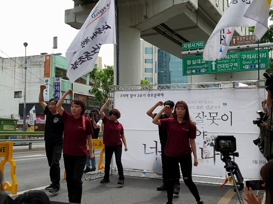 주범중(맨 왼쪽) 씨 등 서울교통공사 노조원들이 추모제에서 노동자 차별 철폐를 위한 군무 공연을 펼치고 있다.