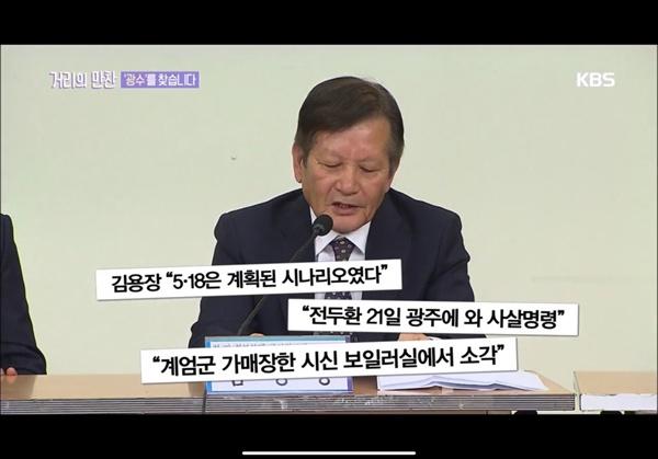 특별한 인물도 증언을 보탰다. 전 주한미군 정보원으로 활동했던 김용장씨다. 25년이나 정보원으로 활동했던 그는 5.18 당시 전두환씨가 광주에 내려왔음을 증언한 인물이다.