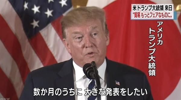 도널드 트럼프 미국 대통령의 일본 방문을 보도하는 NHK 뉴스 갈무리.