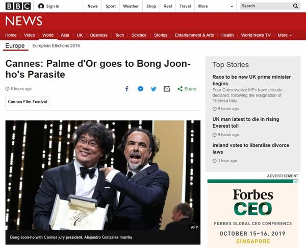 <기생충>의 칸영화제 황금종려상 수상을 보도하는 BBC 뉴스 갈무리.