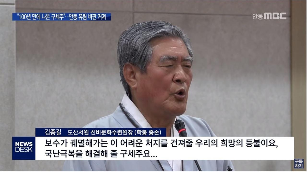 황교안 자유한국당 대표를 '희망의 등불', '국난극복의 구세주'로 칭송한 김종길 도산서원 선비문화수련원장