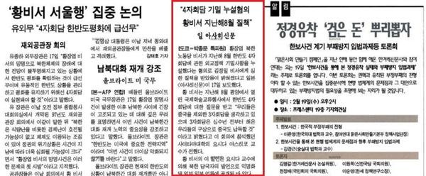1997년 2월 18일자 <한겨레신문>.