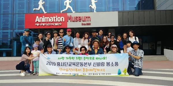 2019 흔사단교육운동본부 신바람봄소풍 가족 나들이에 적격인 애니메이션 박물관
