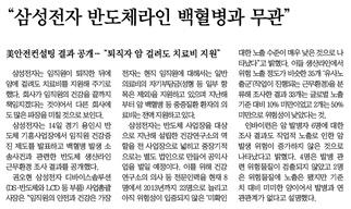 △2011년, 삼성의 의뢰를 받은 미국 컨설팅업체 '인바이런'이 조사한 연구결과를 소개했던 동아일보(2011/7/15)