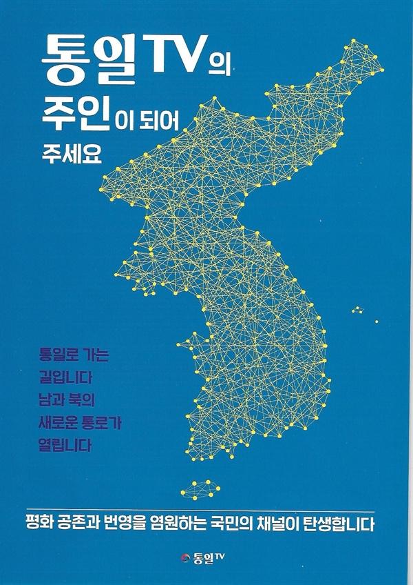 통일TV 청약 안내문