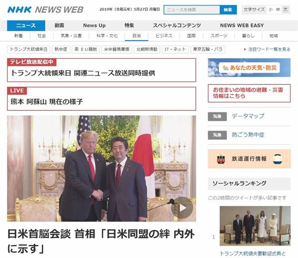 미일정상회담 모두 발언을 보도하는 NHK 뉴스 갈무리.