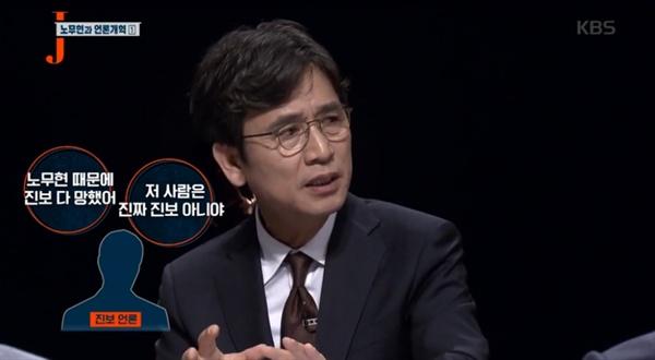 26일 방송된 KBS <저널리즘 토크쇼J> '언론은 노무현을 어떻게 공격했나'
