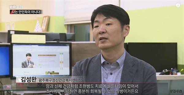 2019년 5월 21일 방송된 MBC < PD수첩 > 중 한 장면.