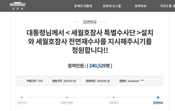 문재인 대통령에게 세월호 참사 특별수사단 설치와 재수사 지시를 요청하는 국민청원은 지난 3월 29일 시작해 5주기인 지난 4월 16일 오후 20만 명을 돌파했고, 24만 명으로 종료됐다.
