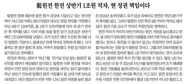 △ 탈원전 정책으로 원전 가동률이 낮아져 한전 1조원 적자로 이어졌다는 조선일보 사설(2018/6/14)