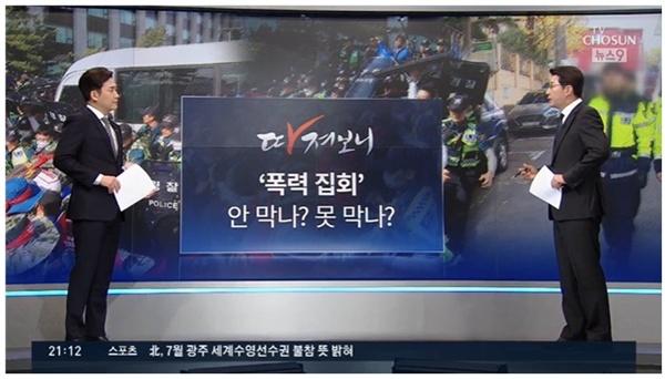 경찰의 폭력 집회 대응이 부진하다고 지적하는 TV조선 <뉴스9>(5/23)