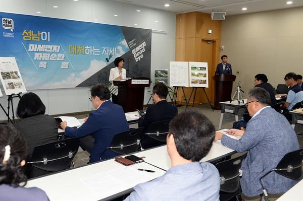 '범성남 자원순환도시 TF 추진단' 미세먼지 등 대책 발표 기자회견