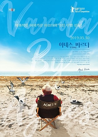 <아녜스가 말하는 바르다> 영화 포스터