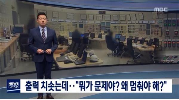 한빛 원전 1호기 원전사고를 가장 빠르고 쉽게 설명한 MBC(5/21)