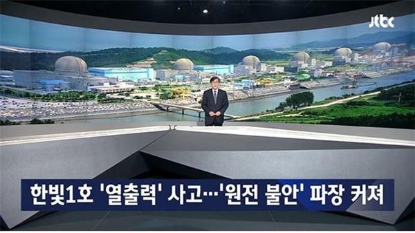 한빛 1호기가 위치한 지역민들의 피해를 조명한 JTBC(5/21)