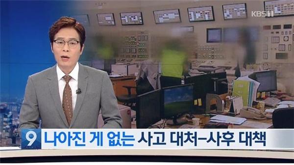 한빛 원전 1호기 사고는 사람의 실수라고 지적한 KBS (5/24)