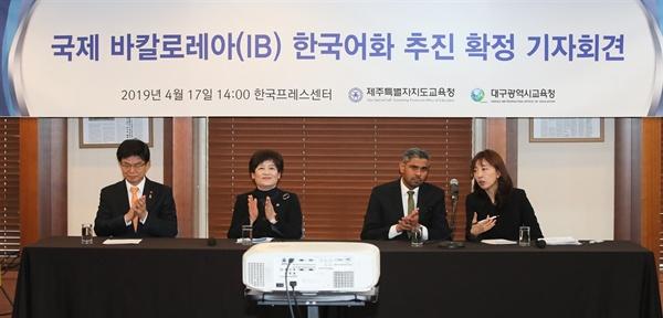 IB 도입 공식화하는 기자회견 4월 17일 제주교육청과 대구교육청의 한국어 IB 도입 확정 기자회견.