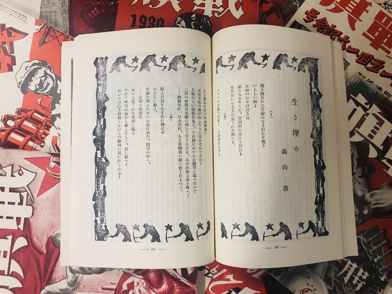모리야마 게이(森山啓)의 '생매장'(生き埋め)' .