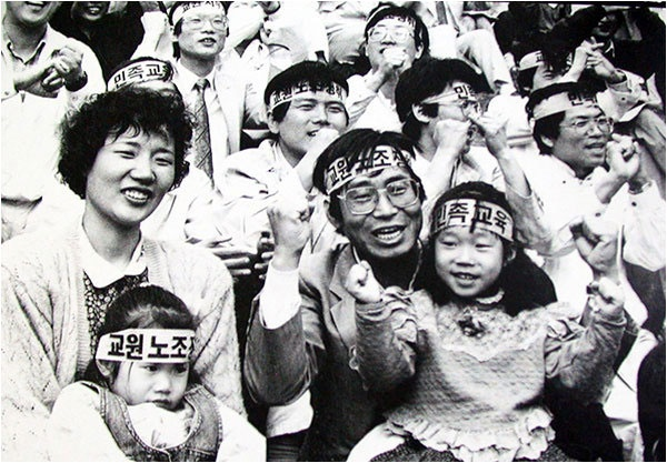 1989년 전교조 창립을 전후한 집회를 담은 사진. 아이들도 머리띠를 매고 부모를 응원했다.