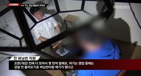 2019년 5월 27일 방송된 MBC <스트레이트> 'YG, 강남 클럽과 커넥션'편 중 한 장면