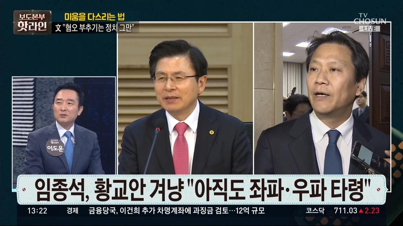황교안 감싸며 '광주정신' 훼손한 TV조선 <보도본부 핫라인>(5/14)