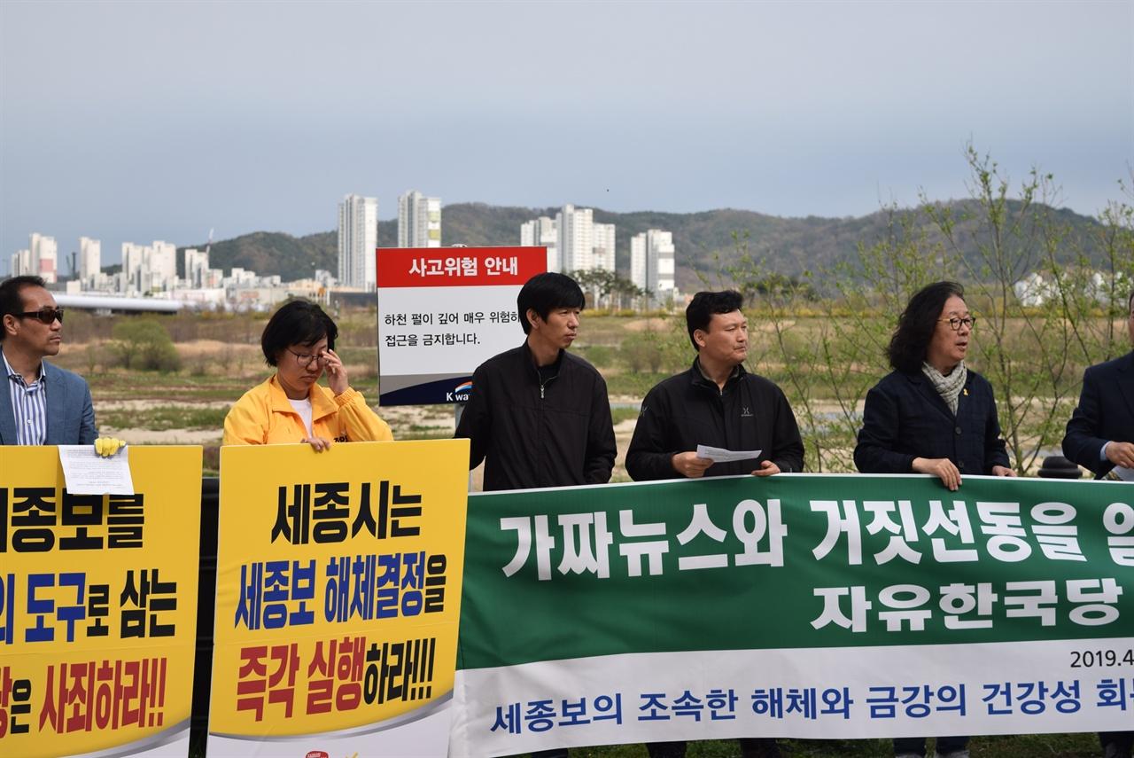 4월 23일 세종보 현장에서 기자회견 중인 환경단체 모습 .