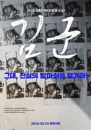 다큐멘터리 영화 <김군> 포스터