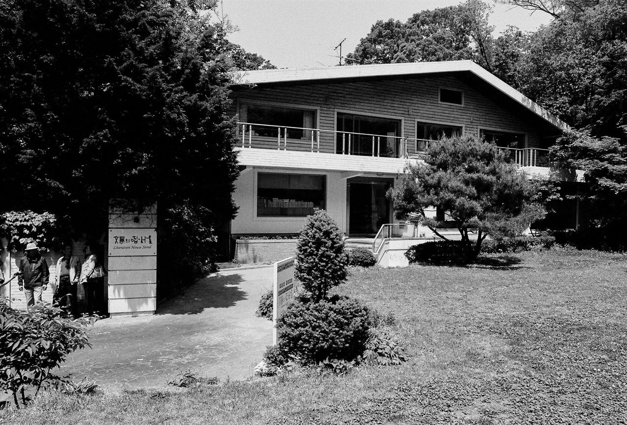 옛 중앙정보부장 공관