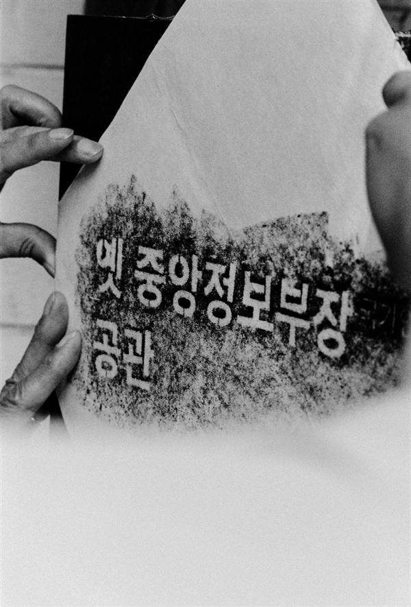 옛 중앙정보부장 공관 탁본