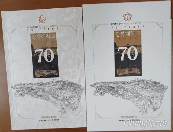 경북대학교 70년사가 지난해 10월 발간됐지만 도서관에서도 찾을 수 없어 논란이 되고 있다.