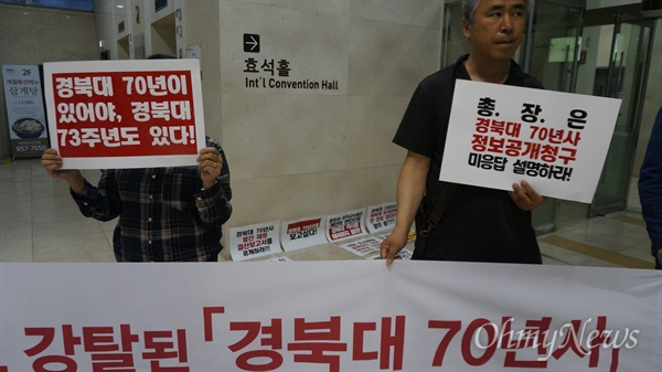 경북대 졸업생들은 지난 27일 오전 경북대 73주년 기념식장 앞에서 경북대 70년사를 돌려놓으라는 피켓을 들고 시위를 벌였다.