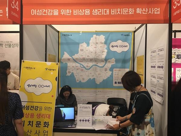 서울시는 월경박람회 부스를 차리고 참가자들로부터 비상 생리대 확대설치 방안에 관한 의견을 물었다.