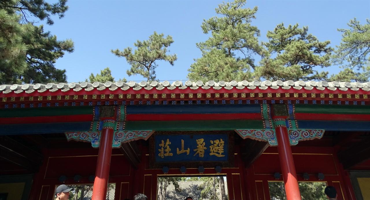피서산장 입구 피서산장은 이화원, 졸정원, 류원과 함께 중국 4대 정원의 하나이다.