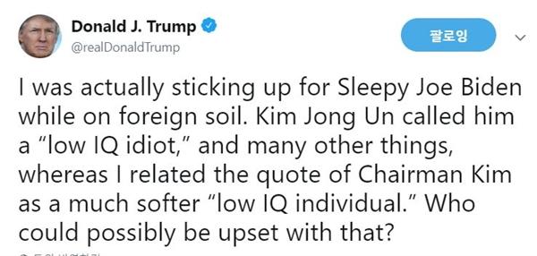 트럼프 대통령의 트위터