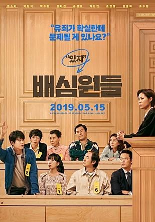 영화 <배심원들> 포스터