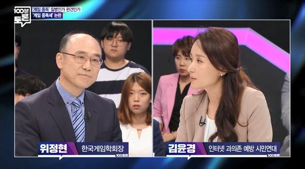 21일 방송된 MBC < 100분 토론 > '게임 중독 질병인가 편견인가' 편의 한 장면