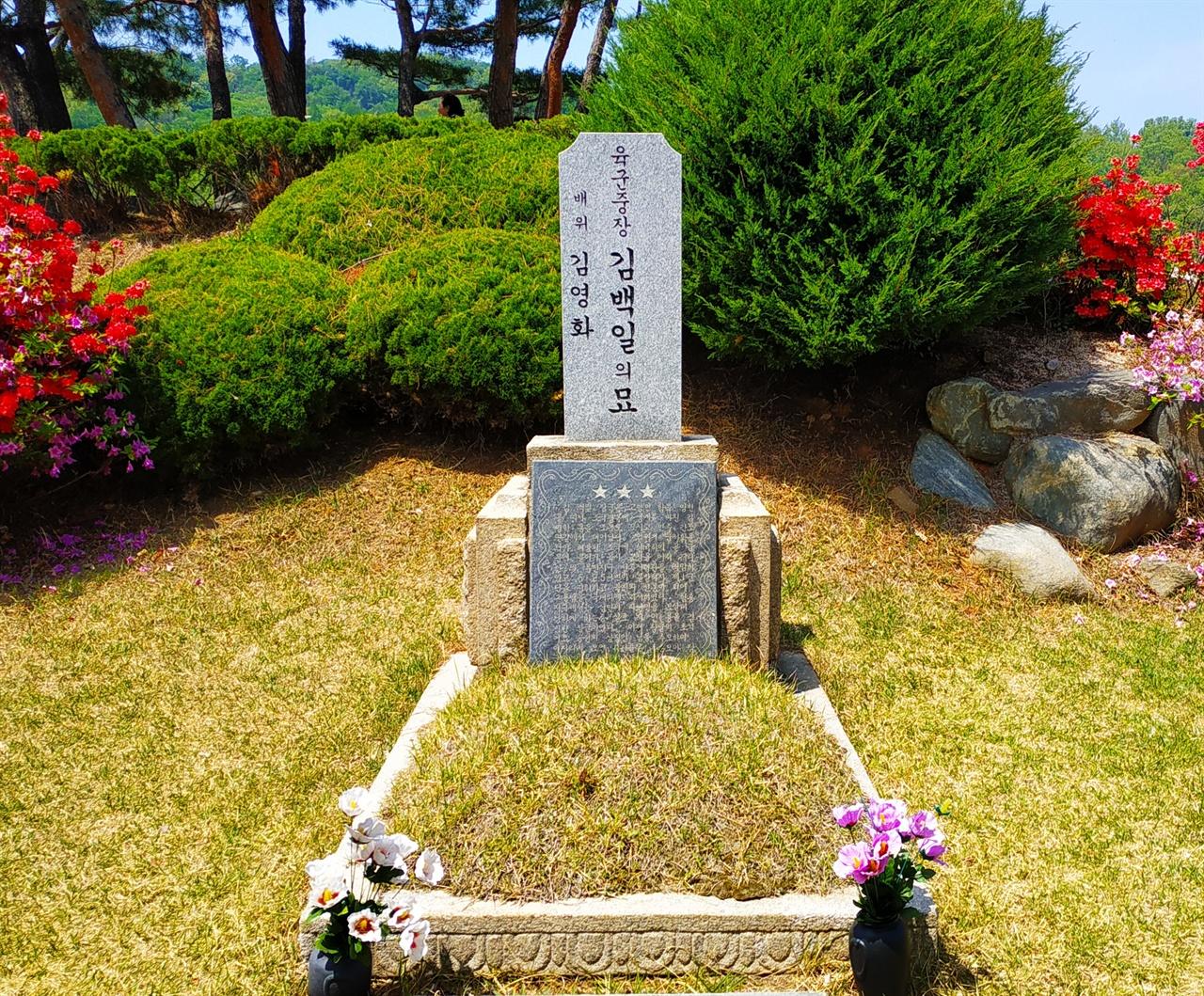김백일의 묘 장군 제1묘역에 있는 간도특설대 출신 김백일의 묘