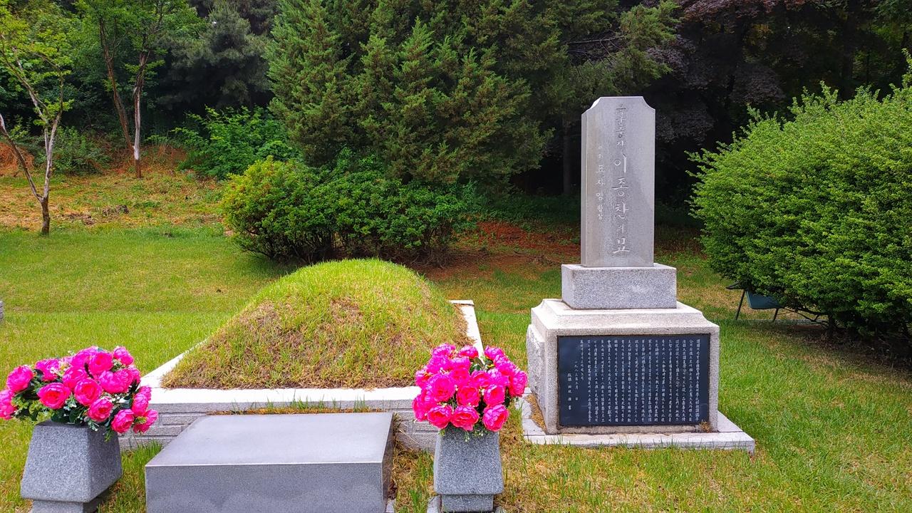 이종찬의 묘 장군 제2묘역에는 일본육사 출신으로 3대에 걸쳐 친일행위를 한 이종찬의 묘가 있다.
